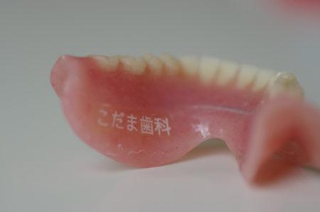入れ歯への名前入れします